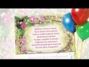 ШИКАРНОЕ Поздравление С Днём Рождения Женщине 1