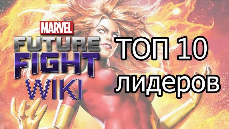 Marvel Future Fight - ТОП 10 лидеров в игре