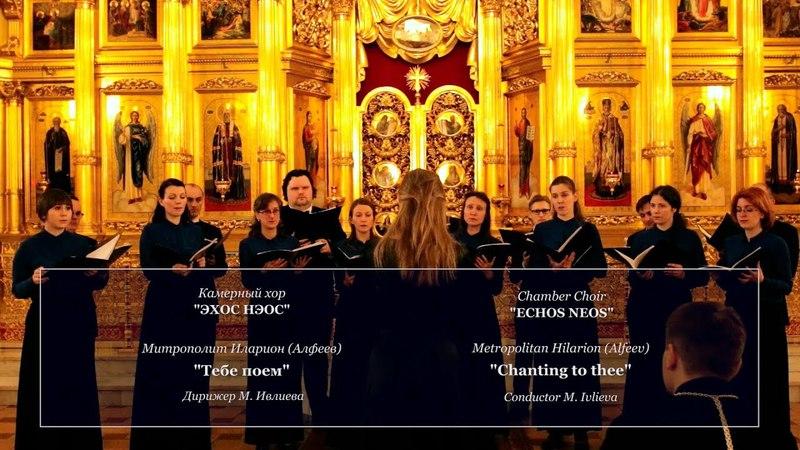 Митрополит Иларион (Алфеев) Тебе поем | Metropolitan Hilarion (Alfeev) Chanting to thee