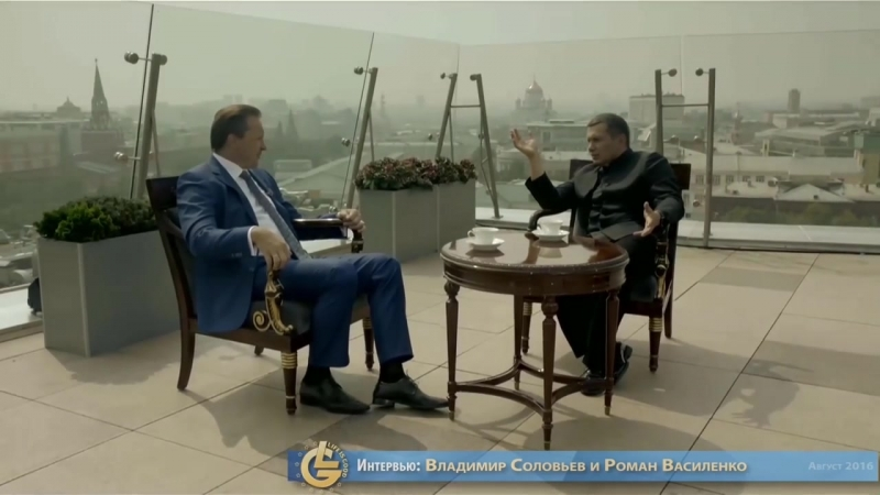 Интервью Владимира Соловьева с Романом Василенко - Москва - Август - 2016