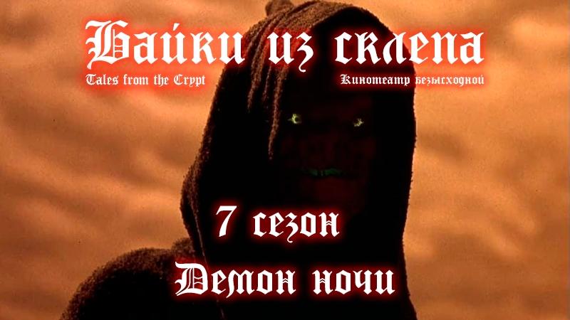 БАЙКИ ИЗ СКЛЕПА (7 сезон 1996) Демон ночи