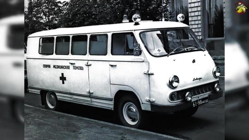10 советских машин скорой помощи