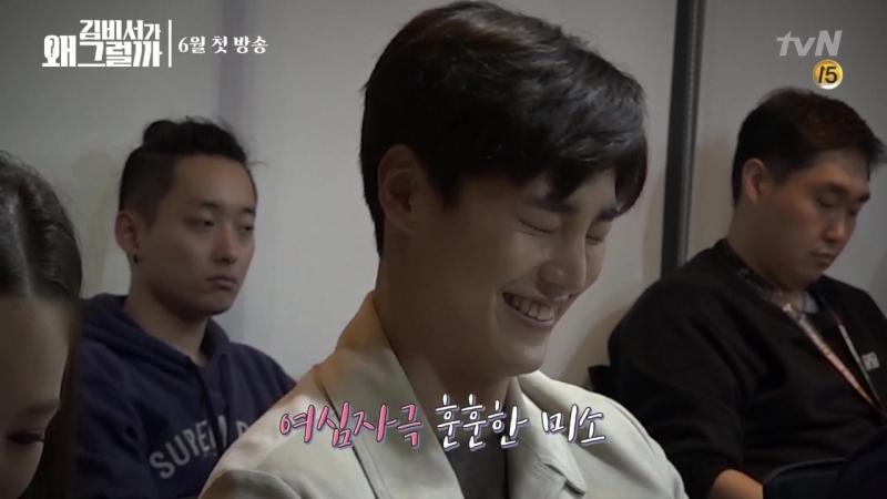 [BTS] Читка сценария tvN '김비서가 왜 그럴까/Why Secretary Kim' - Тэхван