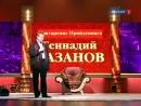 Геннадий Хазанов.Повторение пройденного.Избранное Юмор.1 часть
