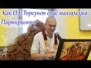 -= Как Торсунов О.Г. спас махараджа Парикшита =-
