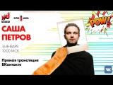 Саша Петров на Радио ENERGY