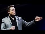 Вдохновляющая речь Илона Маска