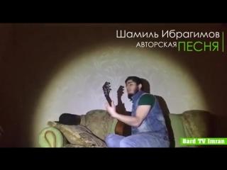 Шамиль Ибрагимов (Авторская песня дождик) 2017