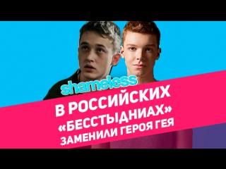 НТВ сделал гея натуралом в российской версии