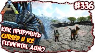 Ark Eternal - Как приручить Cursed и Ice Elemental дино #336