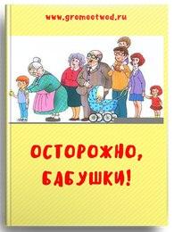 Осторожно, бабушки!