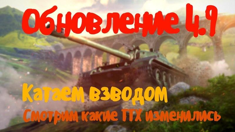 World of Tanks Blitz Обновление 4 9 Катаем взводом Какие ТТХ поменялись