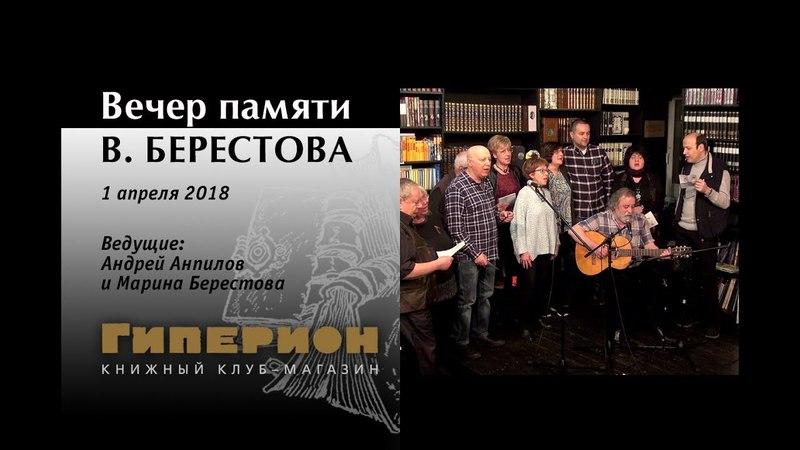 Вечер памяти В.Берестова. Гиперион, 01.04.18