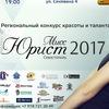 """""""Мисс юрист Севастополь"""""""