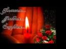 Ты ушел из жизни слишком рано Нашу боль не выразят слова Спи родной ты наша боль и рана Память о тебе всегда жива