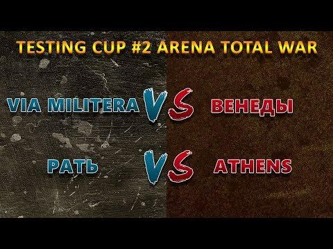 Total War Arena. Testing Cup 2 День 3. Via MIlitera VS Венеды. Рать VS Афины. (задержка 4 мин)
