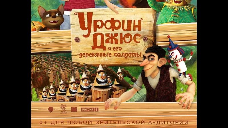 Урфин Джюс и его деревянные солдаты (2017) мультфильм
