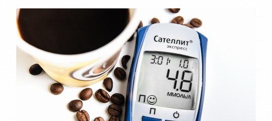 Как кофе влияет на сахар в крови