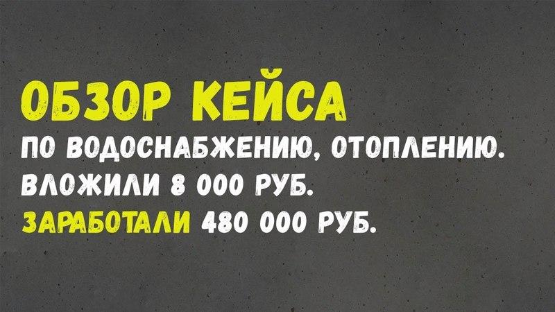 Обзор кейса по водоснабжению, отоплению. Вложили 8000 руб. = Заработали 480 000 руб.