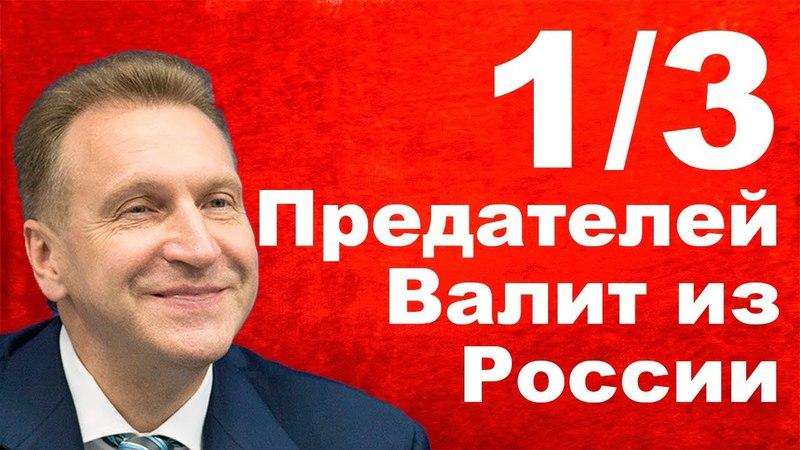 Треть Предателей России бегут на Запад. Шувалов возглавит этот марафон - 21.04.2018