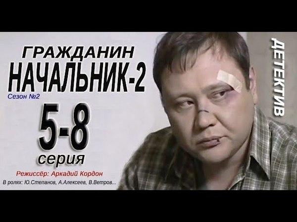 Гражданин начальник-2 (2 сезон) 5,6,7,8 серия Детектив
