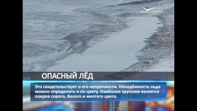 МЧС выходить на лед на Волге опасно