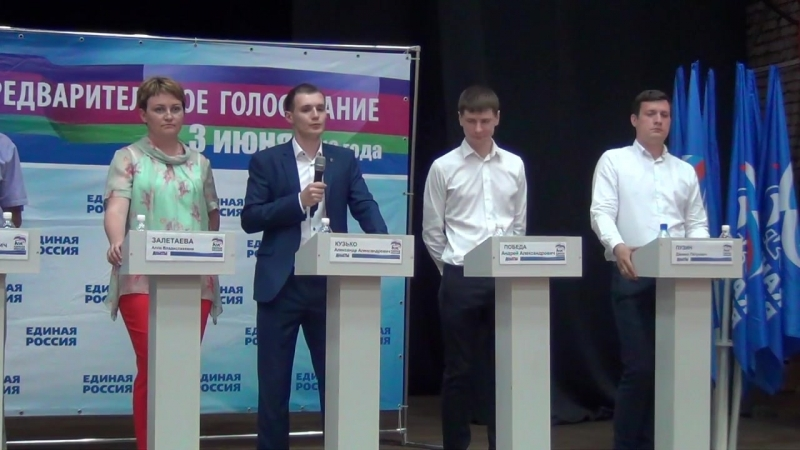 Дебаты участников предварительного голосования