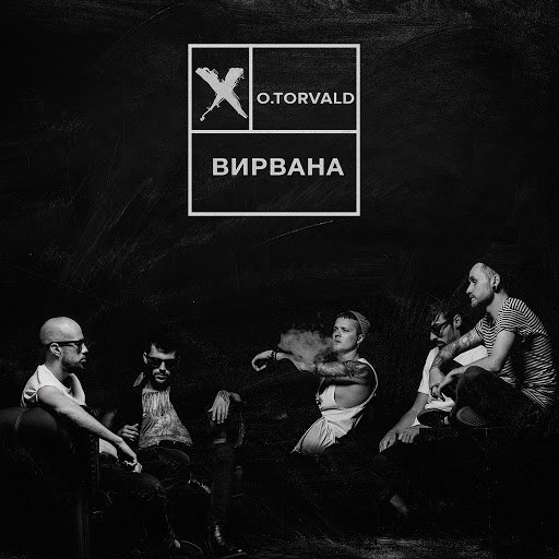 O.Torvald альбом Вирвана