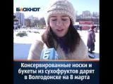 Консервированные носки и букеты из сухофруктов: Самые неординарные подарки, которые дарят волгодончанкам на 8 марта