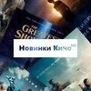 Новинки кино HD