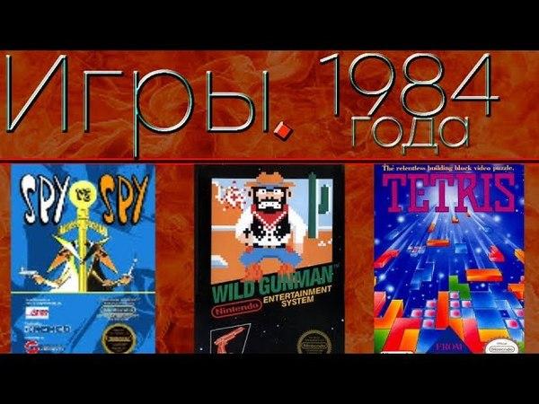 Игры 1984 года ч.4 | Spy vs spy | Wild Gunman | Tetris | REG 11