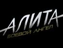 Алита- Боевой ангел — Русский трейлер 2018