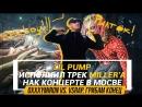 VSRAP:Lil Pump исполнил трек Millera a на концерте в Москве
