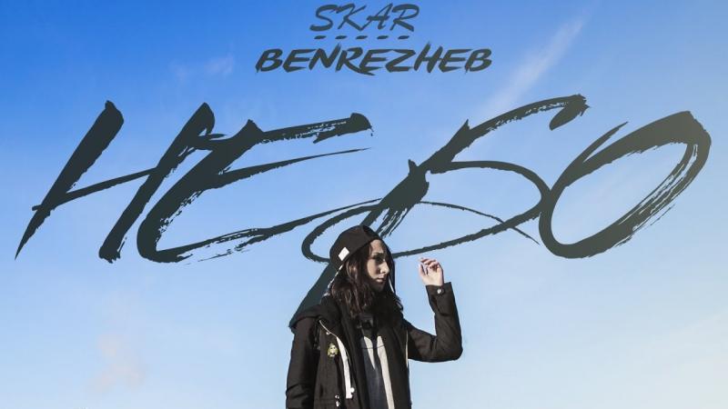 SKARBenrezheb – Music 81(Небо)