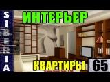 GTA Siberia ИНТЕРЬЕР КВАРТИРЫ С НУЛЯ #65