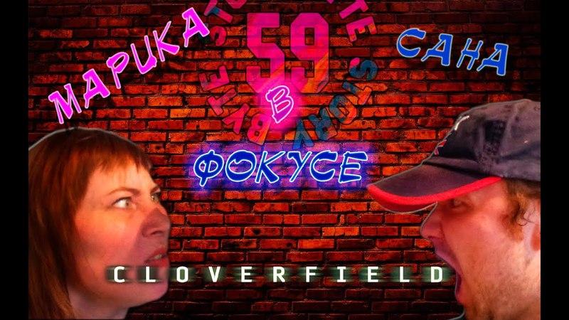 Выпуск первый Cloverfield