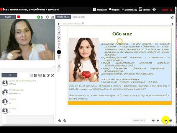 Большой вебинар Всё о зелени: польза, употребление и заготовка (в доступе до 1 июня)