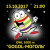 "OWL 5000 ""GOGOL-МОГОЛЬ""."