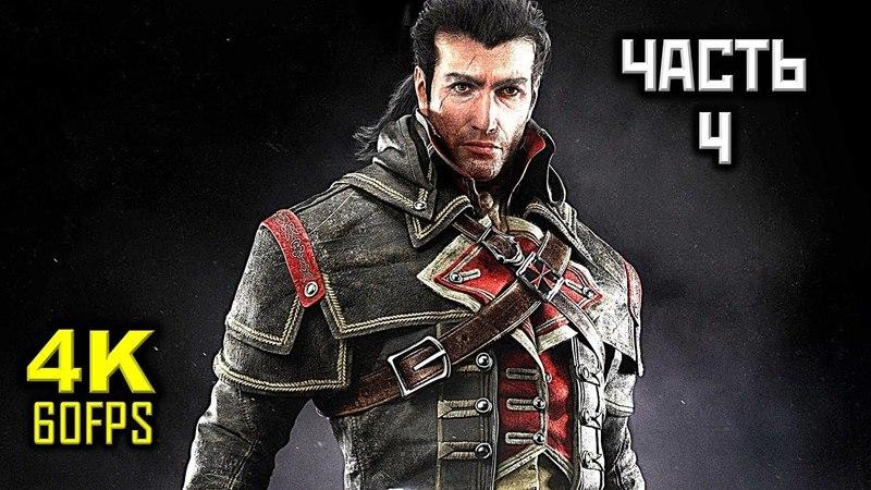 Assassin's Creed Rogue Прохождение Без Комментариев Часть 4 Артефакт PC 4K 60FPS