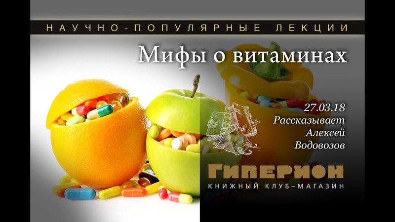 Мифы о витаминах. Гиперион, 27.03.18