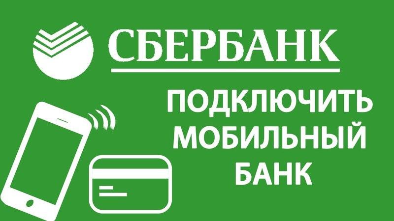 Как подключить Мобильный банк Сбербанка Карта мобильный банк тарифы услуга через интернет пакет смс
