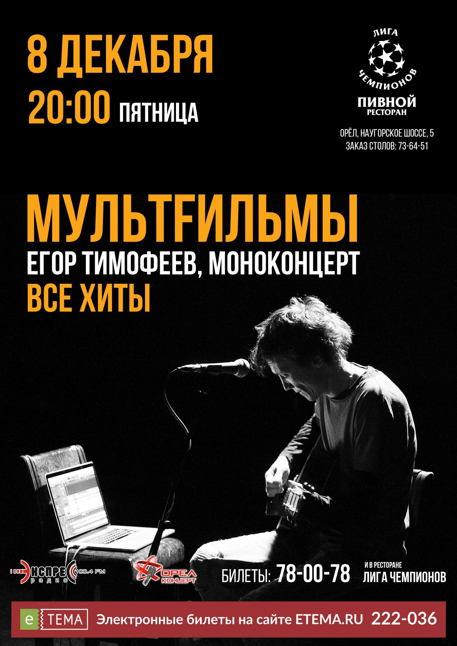 МультFильмы  — Егор Тимофеев. Моноконцерт. Все хиты