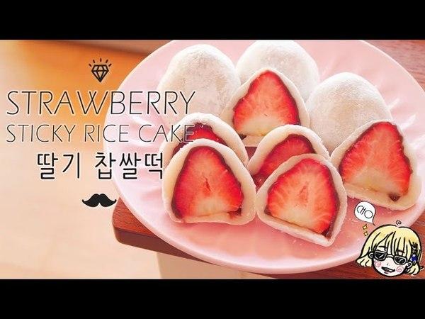 [설날특집] Strawberry sticky rice cake 딸기 찹쌀떡 딸기모찌 いちご もち 전자렌지 조리 노오