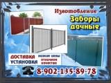 ограды, гаражные ворота, металлоконструкции