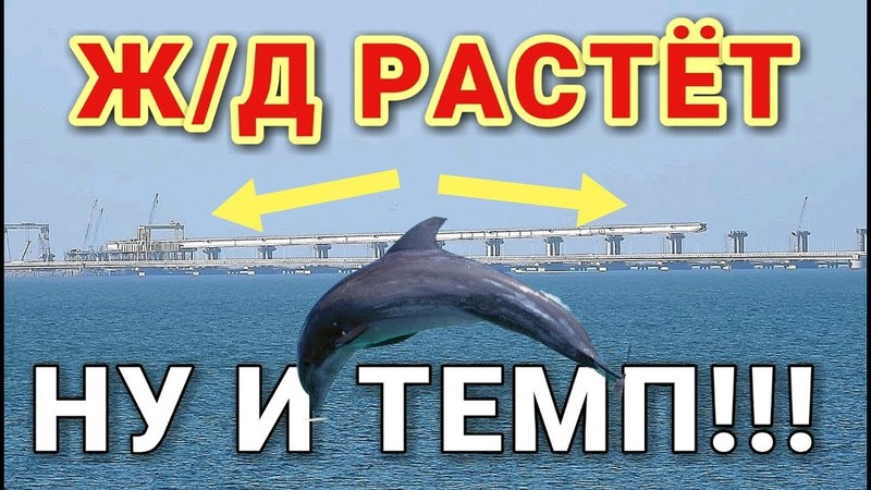 Крымский(21.05.2018)мост! Ж/Д надвижки растут как грибы! Огромные изменения на мосту!