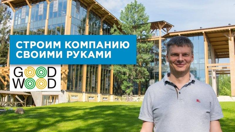Офис с оленями IT строительство спор с Портнягиным интервью с Александром Дубовенко Good Wood