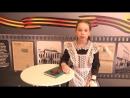 Арина Чугунова, 1 школа, 3 класс