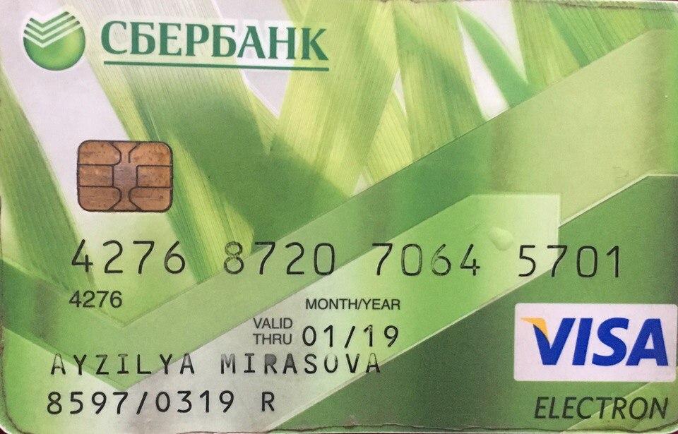 Возле магазина «Дикси» найдена банковская карта на имя AYZILYA MIRASOVA.