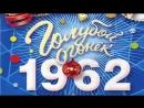 Голубой огонек №35 1962 год