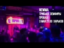 NEWMA приглашает на трибьют -концерт Земфиры в Пробке